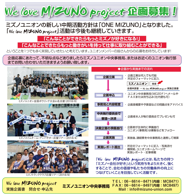 WeLoveMIZUNO project企画募集!