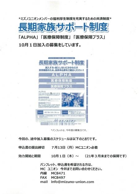 200624u_ALPHAtochu-kanyu.jpg