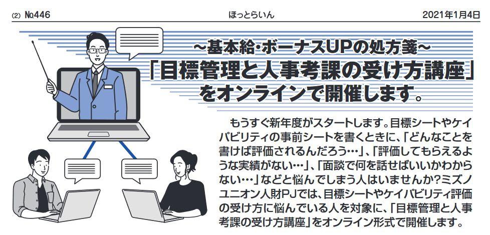 210112u_hi-kouka-sha seminar.jpg