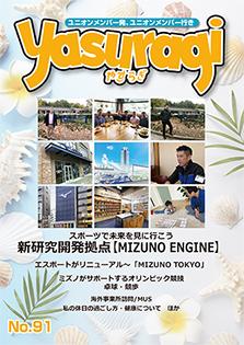 yasuragi91_top.jpg