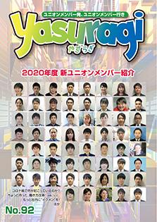 yasuragi92_top.jpg