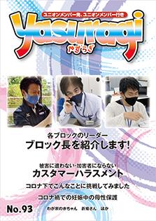 yasuragi93_top.jpg